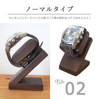WatchLife時計スタンド腕時計スタンドケース時計置き時計ケースウォールナット国産1個用