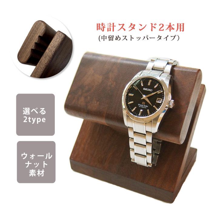 時計スタンド 腕時計 スタンド 2本用 【中留めストッパータイプ】 ケース 時計置き 時計ケース ディスプレイスタンド ウォールナット 国産