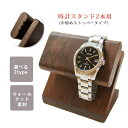 【500円OFFクーポン】時計スタンド 腕時計 スタンド 2本用 【中留めストッパータイプ】 時計 スタンド 腕時計スタンド…