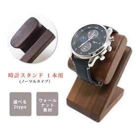 時計スタンド 腕時計 スタンド 1本用 【ノーマルタイプ】 ケース 時計置き ウォッチスタンド 木製 時計ケース ディスプレイスタンド ウォールナット 国産