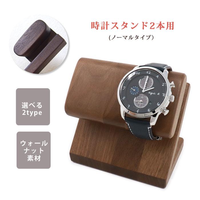 時計スタンド 腕時計 スタンド 2本用 【ノーマルタイプ】 ケース 時計置き 時計ケース ディスプレイスタンド ウォールナット 国産