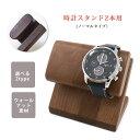 【500円OFFクーポン】時計スタンド 腕時計 スタンド 2本用 【ノーマルタイプ】 時計 スタンド 腕時計スタンド ウォッ…