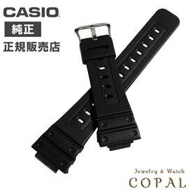 CASIO カシオ 純正 GW-5600J バンド Gショック G-SHOCKバンド ウレタンバンド gw-5600j 10186132 対応モデル ベルト 説明書付き