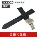 【あす楽対応】SEIKO(セイコー)純正 20mm seiko SARD007 SARX027 用 プレザージュ 革バンド L07Y014J9 バックル付…