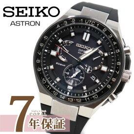 【国産高級腕時計スタンド付き】 セイコー 腕時計 アストロン SEIKO SBXB169 ASTRON メンズ 時計 GPS ソーラー