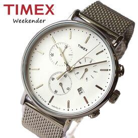 タイメックス 腕時計 TW2R27100 41mm TIMEX timex weekender ウィークエンダー 男女兼用 ブラック メッシュ クロノグラフ ペアウォッチ にもオススメ