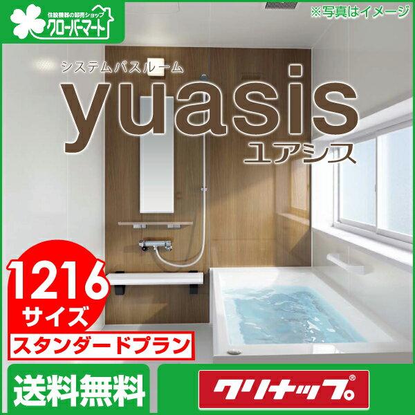 クリナップ システムバス・ユニットバス ユアシス[yuasis]:スタンダードプラン 1216サイズ 戸建て用 標準仕様