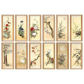 複製掛軸 酒井抱一 「十二か月花鳥図」 掛軸12点セット