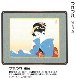上村松園 複製名画 「つれづれ」 高級額装 壁掛け インテリア