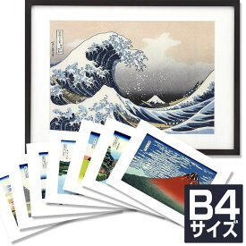 葛飾北斎 冨嶽三十六景 (富嶽三十六景) 四十六図 完全コレクション B4サイズ