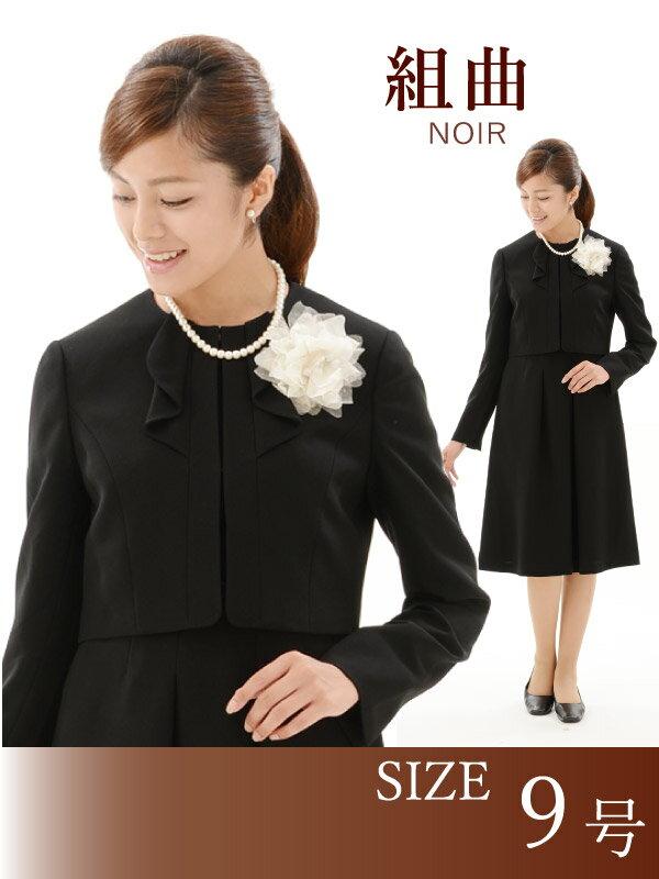 ブラックフォーマル 1cq0036 組曲 女性礼服 レンタル ブラックフォーマル結婚式 ブラックフォーマル アンサンブルセット フォーマル