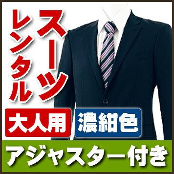【スーツ メンズ】メンズ スーツレンタル1CW0001濃紺〔MEN〕就活|ビジネス|入学式|卒業式|結婚式|披露宴|結納|お宮参り|パーティーfy16REN07(10P03Dec16)
