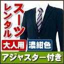 【スーツ メンズ】メンズ スーツレンタル1CW0001濃紺〔MEN〕就活|ビジネス|入学式|卒業式|結婚式|披露宴|結納|…