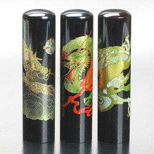 印鑑 実印 銀行印 龍 黒水牛 選べるサイズ 12mm 13.5mm 15mm 開運 竜 かっこいい ドラゴン 就職祝い 結婚祝い 出産祝い seal stamp dragon 送料無料