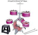 【国際航空郵便】PINK ピンク ミニドラムセット 子供用(男の子/女の子)ドラマー バンドごっこ キッズドラム ドラムセ…