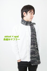 【002】atricot × Opal 長編みマフラーのレシピ