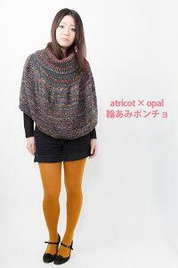 【004】atricot × Opal 輪あみポンチョのレシピ