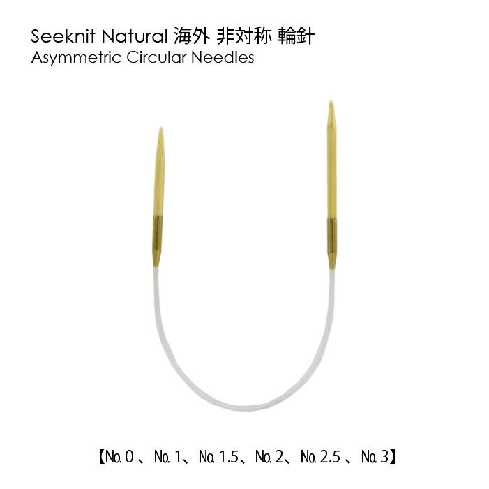 KA海外 白竹 非対称輪針23cm No.0 - No.3