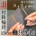 【靴下や手袋がスイスイ編めるミニ輪針】硬質 非対称輪針 G 23cm 0号-15号【メール便配送可(6本まで)】【高品質】【日…