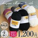 【夏季休暇限定セット】ワンランク上の上質な毛糸アンゴラメリノ&シルク 同色2玉セット