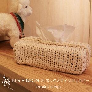 【E-002】emikoichijo BIG RIBBON のボックスティッシュカバーレシピ