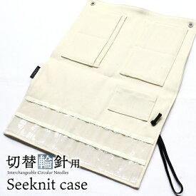 切替輪針用 Seeknit(シークニット) ケース