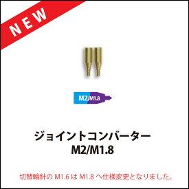 切替輪針用 ジョイントコンバーター M2→M1.8 2個セット