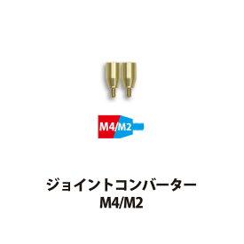 切替輪針用 ジョイントコンバーター M4→M2 2個セット