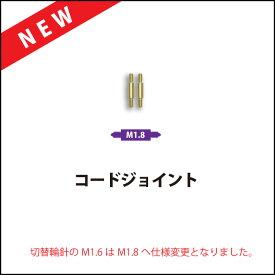 切替輪針用コードジョイント M1.8 2個セット