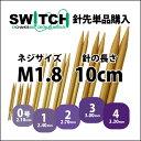 硬質 切替輪針用針先 10cm M1.8 2本1組≪日本サイズ≫