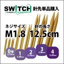 硬質 切替輪針用針先 12.5cm M1.8 2本1組≪日本サイズ≫