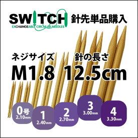 Seeknit Umber 切替輪針用針先 12.5cm M1.8 2本1組≪日本サイズ≫