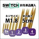 KA 硬質 切替輪針用針先 5cm M1.8 2本1組≪日本サイズ≫