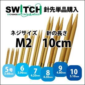 Seeknit Umber 切替輪針用針先 10cm M2 2本1組≪日本サイズ≫