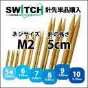 KA 硬質 切替輪針用針先 5cm M2 2本1組≪日本サイズ≫