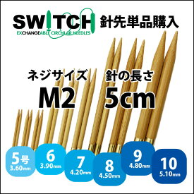 Seeknit Umber 切替輪針用針先 5cm M2 2本1組≪日本サイズ≫
