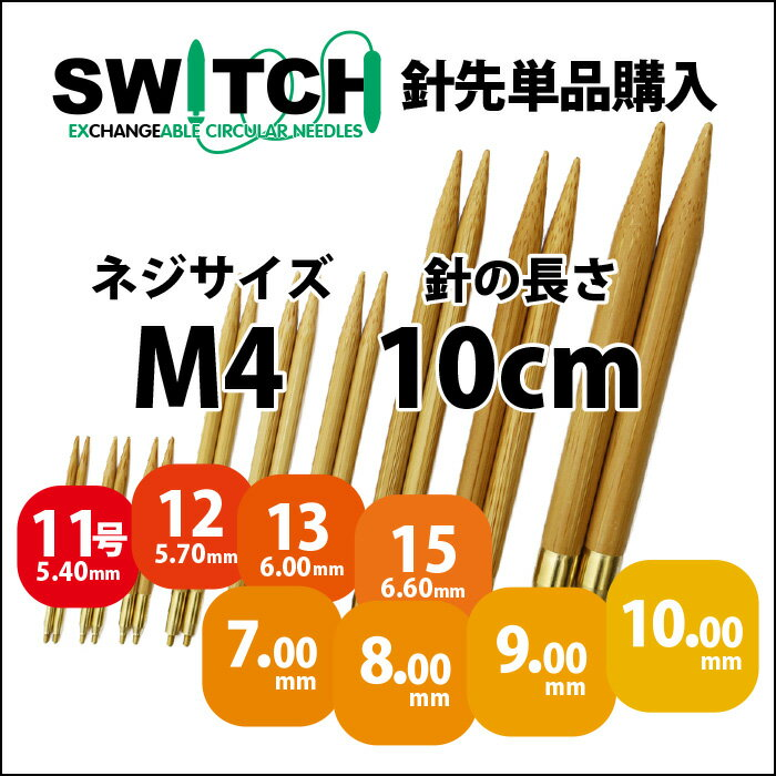 KA 硬質 切替輪針用針先 10cm M4 2本1組≪日本サイズ≫