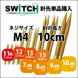 Seeknit Umber 切替輪針用針先 10cm M4 2本1組≪日本サイズ≫