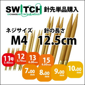 Seeknit Umber 切替輪針用針先 12.5cm M4 2本1組≪日本サイズ≫