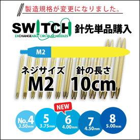 Seeknit Natural 切替輪針用針先 10cm M2 2本1組≪海外サイズ≫