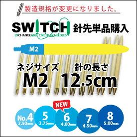 Seeknit Natural 切替輪針用針先 12.5cm M2 2本1組≪海外サイズ≫
