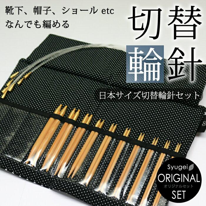 KA 硬質 切替輪針 SWITCH -スイッチ- 趣芸オリジナルセット≪日本サイズ≫