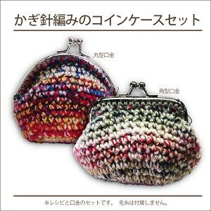 かぎ針編みのコインケースセット (レシピ&がま口口金)