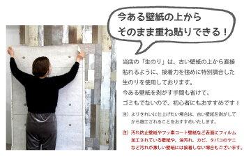 【壁紙のり付き】壁紙のりつきクロスレンガレンガ調シンコールBB-8427〜BB-8431