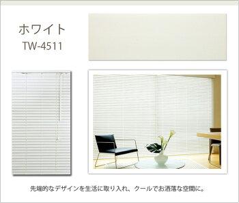 ブラインド木製ウッドブラインド木製ブラインドオーダー日本製羽根幅35mm全5色タチカワブラインドグループ立川機工ファーステージウッドブラインド35