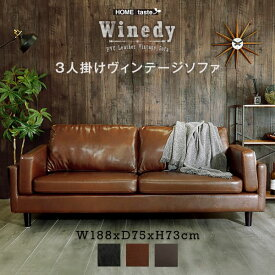 3人掛けヴィンテージソファ 【Winedy-ワインディ-】 北海道沖縄離島は配送料追加