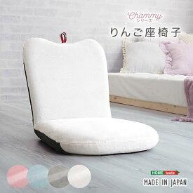 女子力UP リンゴ座椅子【Chammy -チャミー-】 日本製 北海道沖縄離島は配送料追加