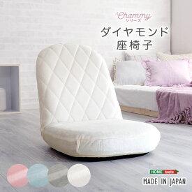 女子力UP ダイヤモンド座椅子【Chammy -チャミー-】 日本製 北海道沖縄離島は配送料追加