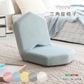 女子力アップ 三角座椅子【Chammy -チャミー-】 日本製 北海道沖縄離島は配送料追加