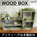【WOODBOX】木製ボックス アンティーク ラック SHABBY GARDEN RACK ラック インテリア 北欧 雑貨 小物 エアプランツ チランジア エア...